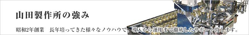 山田製作所の強み