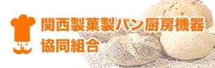 関西製菓製パン厨房機器協同組合