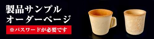 タルトカップ製品オーダー