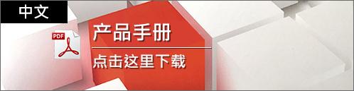 中国語の製品パンフレットダウンロードはこちら