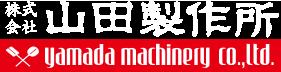 山田製作所